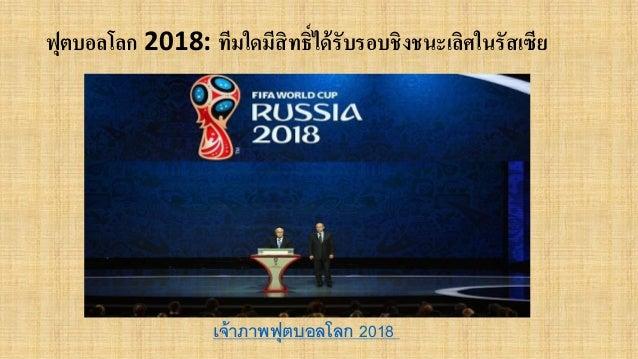 ฟุตบอลโลก 2018: ทีมใดมีสิทธิ์ได้รับรอบชิงชนะเลิศในรัสเซีย เจ้าภาพฟุตบอลโลก 2018