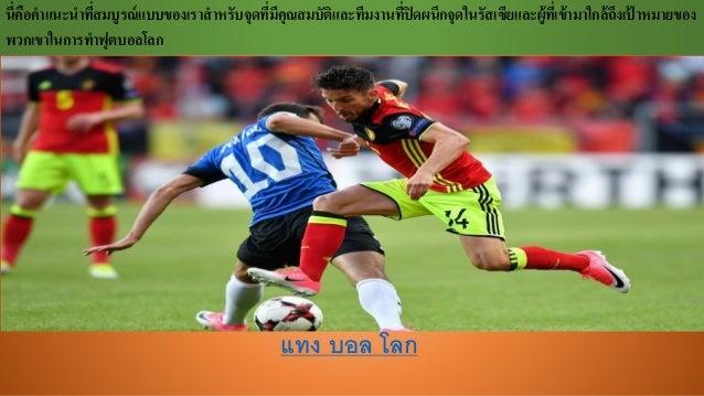 2018 รอบคัดเลือกฟุตบอลโลกในเอเชีย Slide 3