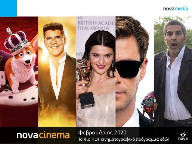 Το πιο HOT κινηματογραφικό πρόγραμμα εδώ! Φεβρουάριος 2020