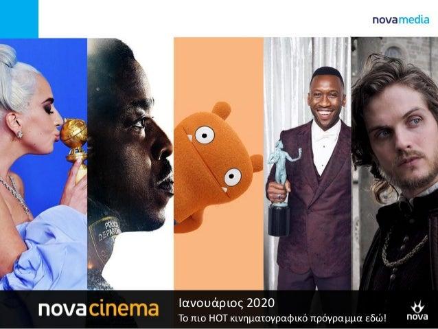 Το πιο HOT κινηματογραφικό πρόγραμμα εδώ! Ιανουάριος 2020
