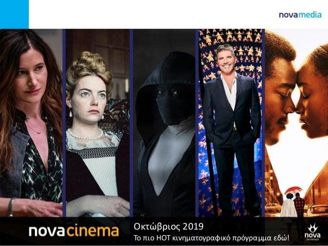 Το πιο HOT κινηματογραφικό πρόγραμμα εδώ! Οκτώβριος 2019