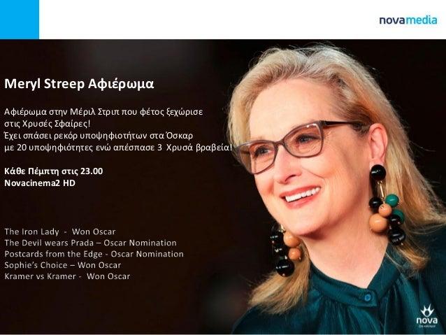 Meryl Streep Αφιζρωμα Αφιζρωμα ςτθν Μζριλ Στριπ που φζτοσ ξεχϊριςε ςτισ Χρυςζσ Σφαίρεσ! Έχει ςπάςει ρεκόρ υποψθφιοτιτων ςτ...