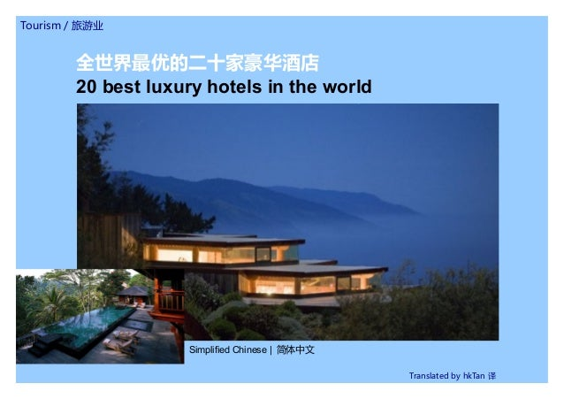 Tourism / 旅游业 Simplified Chinese | 简体中文 Translated by hkTan 译 20 best luxury hotels in the world 全世界最优的二十家豪华酒店