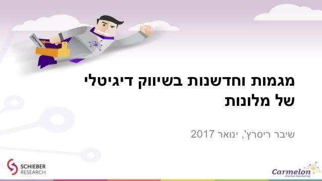 דיגיטלי בשיווק וחדשנות מגמות מלונות של שיברריסרץ,'ינואר2017