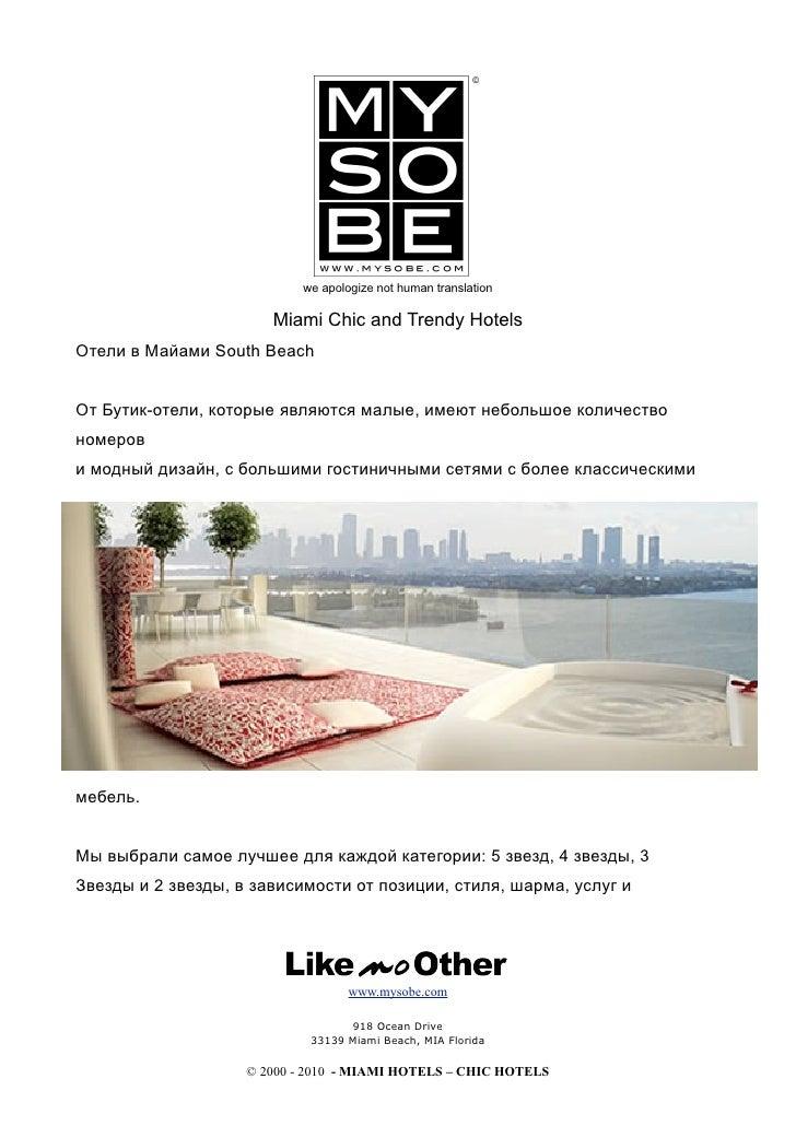 we apologize not human translation                         Miami Chic and Trendy Hotels Отели в Майами South Beach   От Бу...