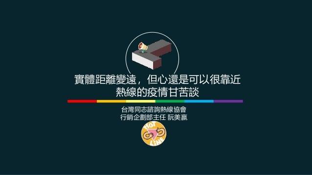 實體距離變遠,但心還是可以很靠近 熱線的疫情甘苦談 台灣同志諮詢熱線協會 行銷企劃部主任 阮美嬴