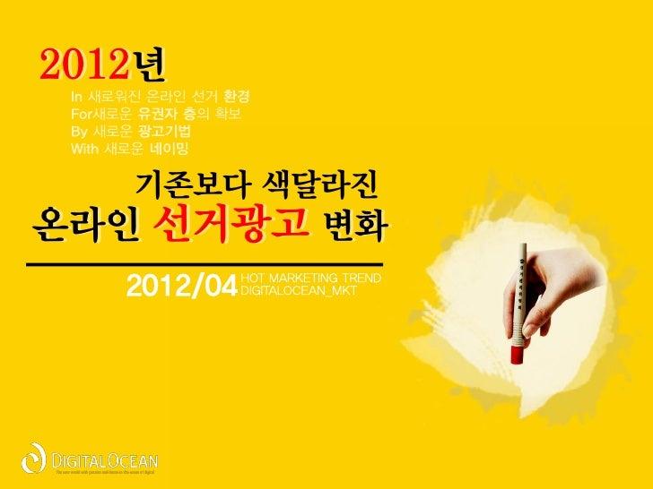 2012년   기존보다 색달라진온라인 선거광고 변화   2012/04