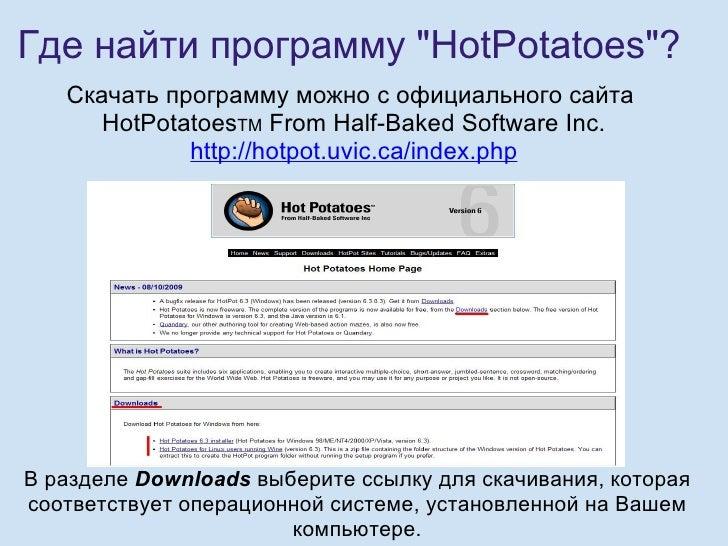 Hot potatoes программа скачать