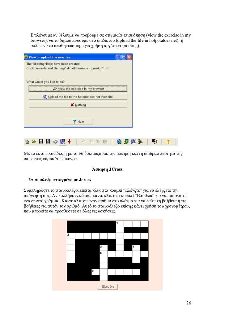 Δπηιέγνπκε αλ ζέινπκε λα πξνβνύκε ζε ζηηγκηαία επηζθόπεζε (view the exercise in my   browser), λα ην δεκνζηεύζνπκε ζην δηα...