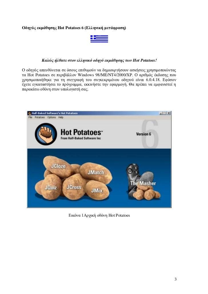 Οδεγόο εθκάζεζεο Hot Potatoes 6 (Διιεληθή κεηάθξαζε)          Καλώς ήλθαηε ζηον ελληνικό οδηγό εκμάθηζης ηων Hot Potatoes!...