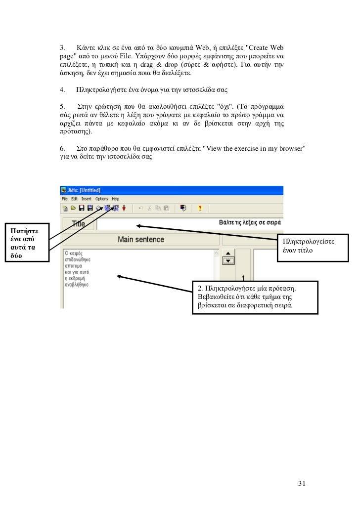 """3.   Κάληε θιηθ ζε έλα από ηα δύν θνπκπηά Web, ή επηιέμηε """"Create Web            page"""" από ην κελνύ File. Τπάξρνπλ δύν κνξ..."""