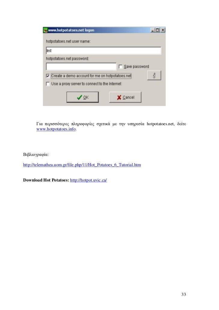 Γηα πεξηζζόηεξεο πιεξνθνξίεο ζρεηηθά κε ηελ ππεξεζία hotpotatoes.net, δείηε       www.hotpotatoes.info.Βηβιηνγξαθία:http:/...