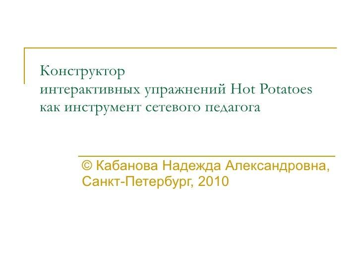 Конструктор интерактивных упражнений  Hot Potatoes  как инструмент сетевого педагога ©  Кабанова Надежда Александровна, Са...