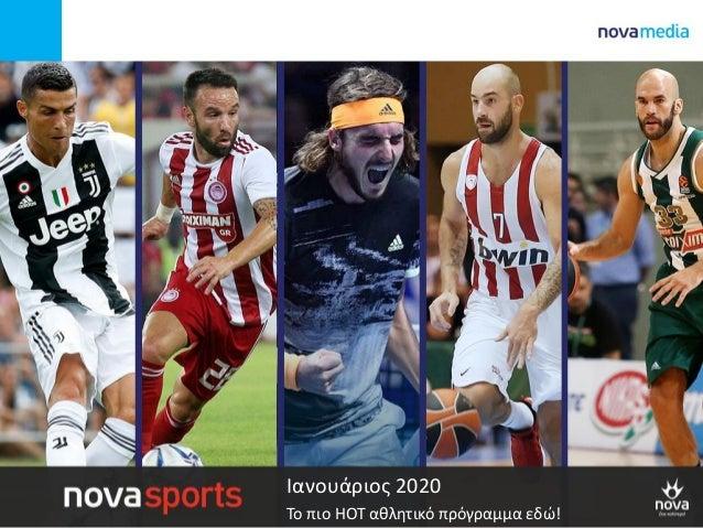 Το πιο HOT αθλητικό πρόγραμμα εδώ! Ιανουάριος 2020