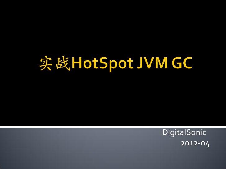 DigitalSonic     2012-04