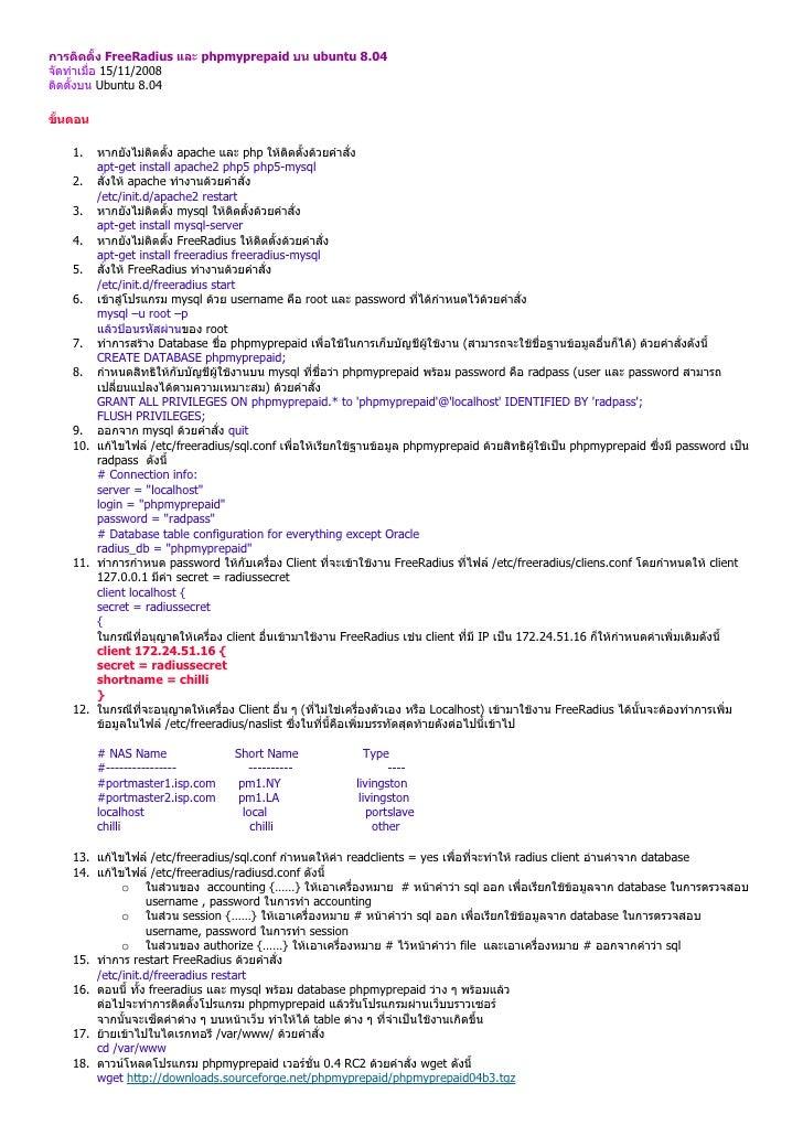 การติดตั้ง FreeRadius และ phpmyprepaid บน ubuntu 8.04 จัดทําเมื่อ 15/11/2008 ติดตั้งบน Ubuntu 8.04  ขั้นตอน      1.  หากยั...