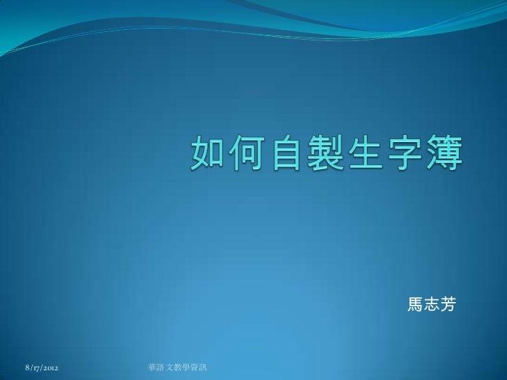 馬志芳8/17/2012   華語文教學資訊