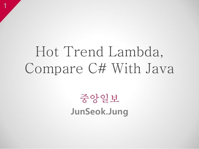 1 Hot Trend Lambda, Compare C# With Java 중앙일보 JunSeok.Jung