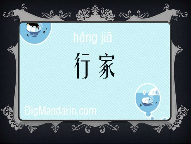 纠结  纠结 is one of the most popular oral Chinese sayings recently. Originally, it means many plants have wound together and...