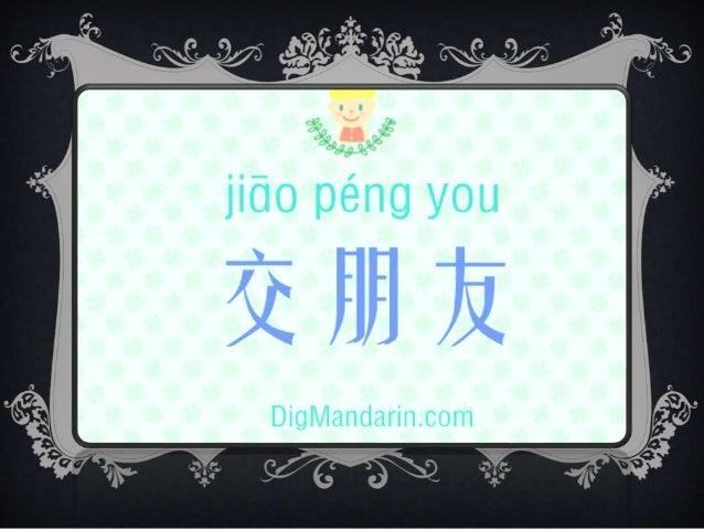 """牛逼  It`s possibly influenced by the expression 吹牛皮 (chuī niú pí) which means """"to brag"""". It means """"awesome"""". e.g The novel..."""
