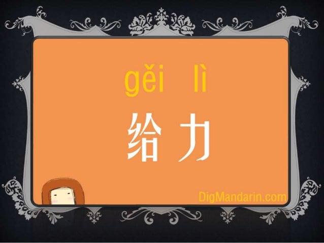 """给力 GELIVABLE  """"Gelivable"""" means something is cool, or cooperative; """"awesome"""" also works for it. """"Gelivable"""" is a Chinese ..."""