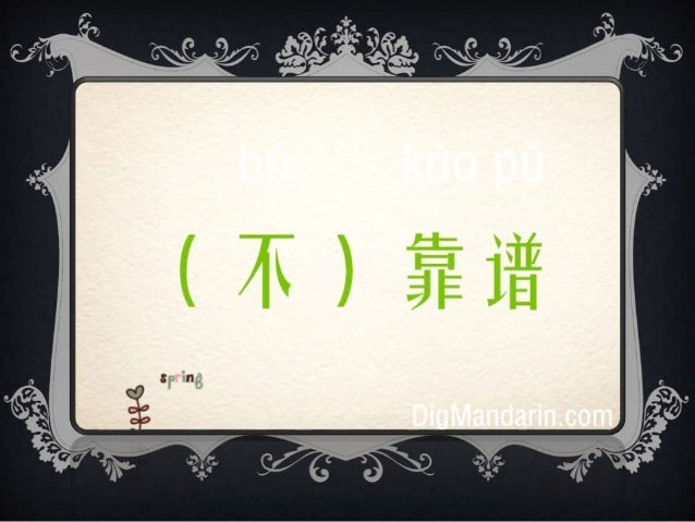 土豪  To say some one is 土豪 is to imply they come from a poor peasant/pezent/ background ,and have made it rich quick- but ...