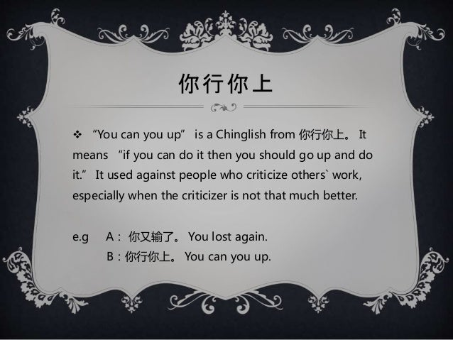 Chinese Hot words learning 1
