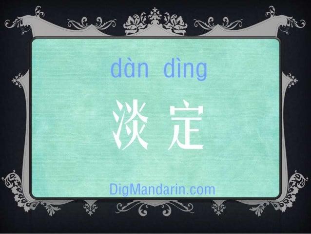 """放心  放心 means """"to set one`s mind at ease"""". If someone is worrying about something, you can say """"你放心吧"""" to comfort someone. ..."""