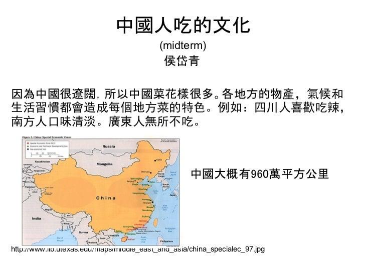 中國人吃的文化                                           (midterm)                                            侯岱青因為中國很遼闊,所以中國菜花樣很...
