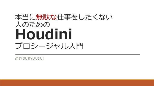 本当に無駄な仕事をしたくない 人のための Houdini プロシージャル入門 @JYOURYUUSUI