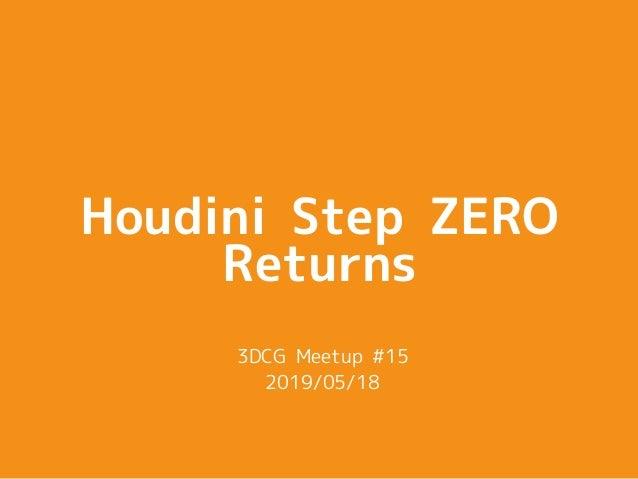 Houdini Step ZERO Returns 3DCG Meetup #15 2019/05/18