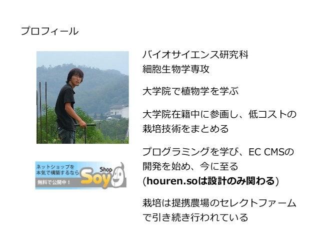 作業中の気付きからhouren.soが開発されるまで Slide 3