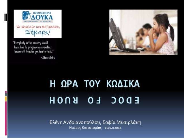 Η ΩΡΑ ΣΟΤ ΚΩΔΙΚΑ  E D O C F O R U O H  Ελένη Ανδριανοπούλου, Σοφία Μυςιρλάκη  Ημέρεσ Καινοτομίασ - 10/12/2014