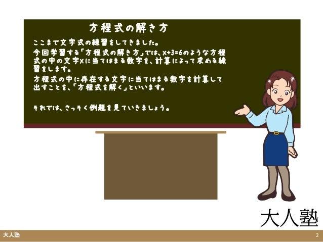 方程式の解き方 Slide 2