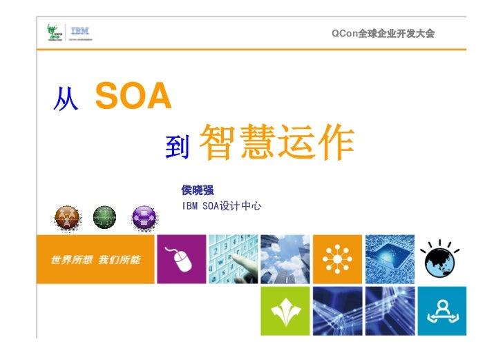 QCon全球企业开发大会     从   SOA       到 智慧运作           侯晓强           IBM SOA设计中心