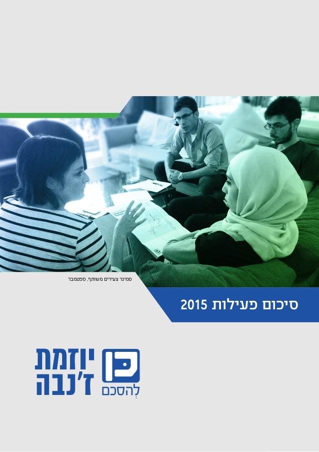 2015 פעילות סיכום ספטמבר ,משותף צעירים סמינר