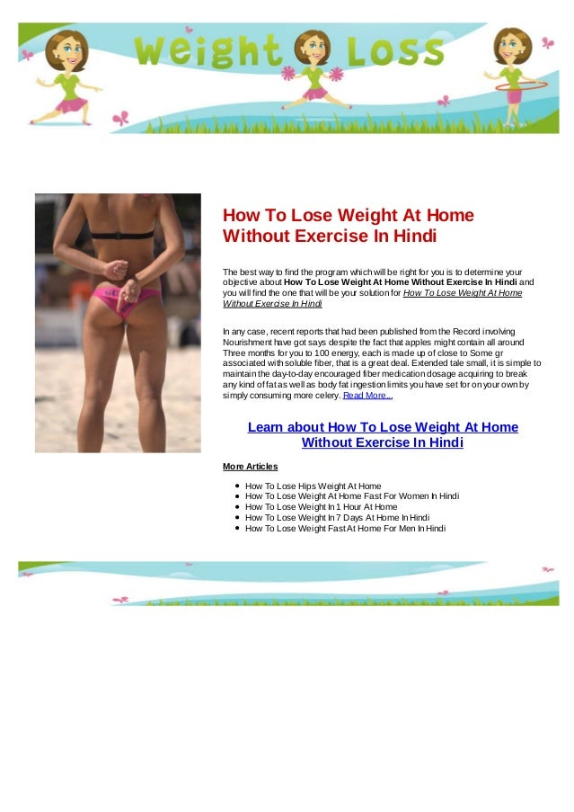 How to lose weight at home without exercise in hindi how to lose weight at homewithout exercise in hindithe best way to find the program which ccuart Choice Image