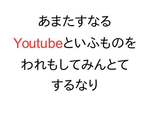 How to youtube Slide 2