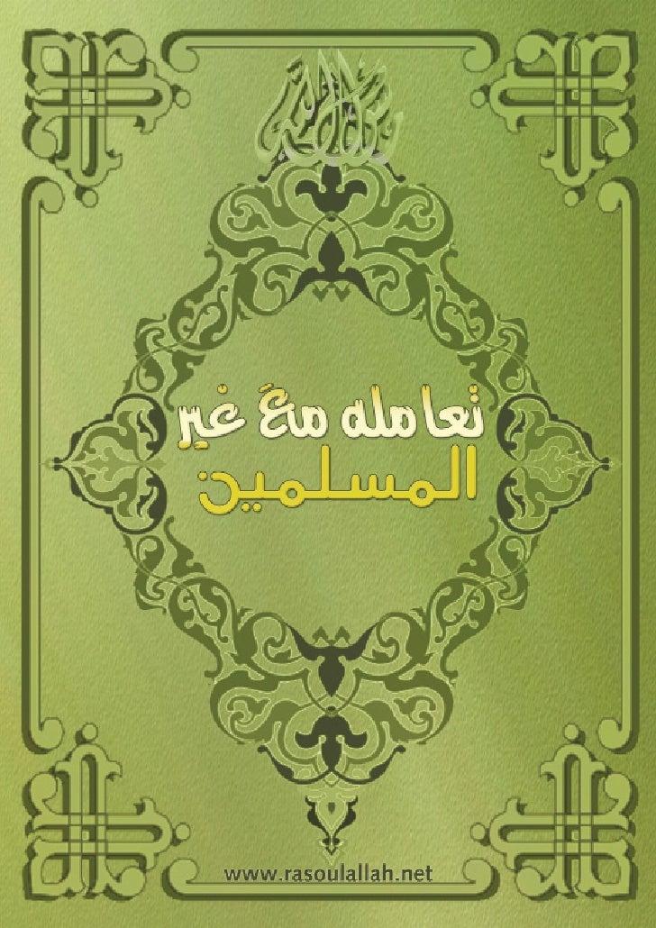 رسول اهللتعامله مع غير المسلمين     www.rasoulallah.net   نسخة مجانية تهدى والتباع