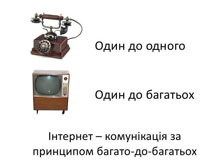 Один до одного<br />Один до багатьох<br />Інтернет – комунікація за принципом багато-до-багатьох<br />