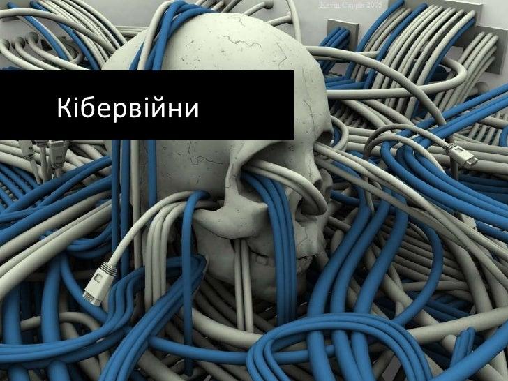 Кібервійни<br />Росія-грузія<br />Росія-естонія<br />Іран?<br />Китай?<br />Кібервійни<br />