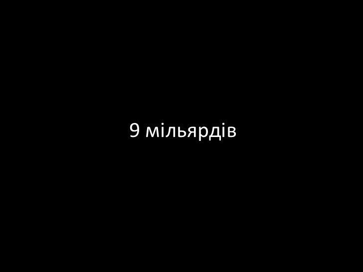 9 мільярдів<br />