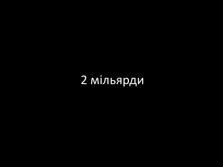 2 мільярди<br />