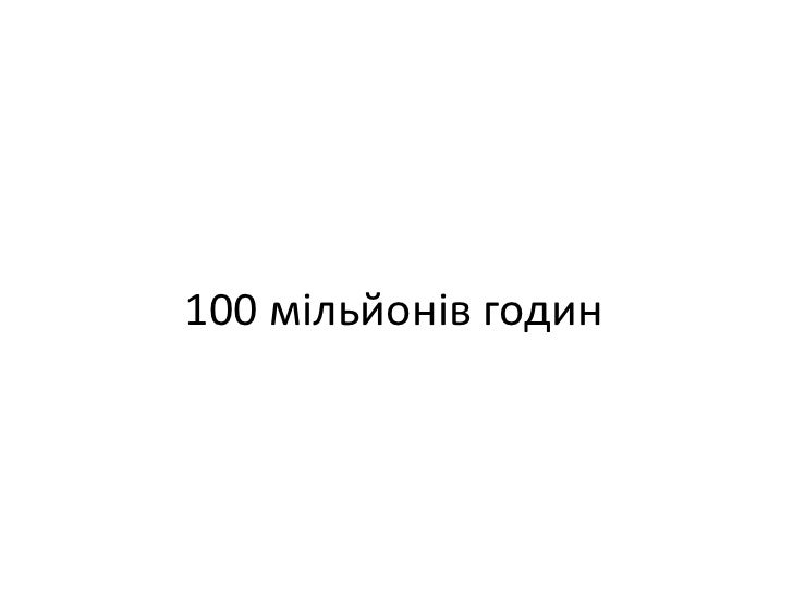 100 мільйонів годин<br />