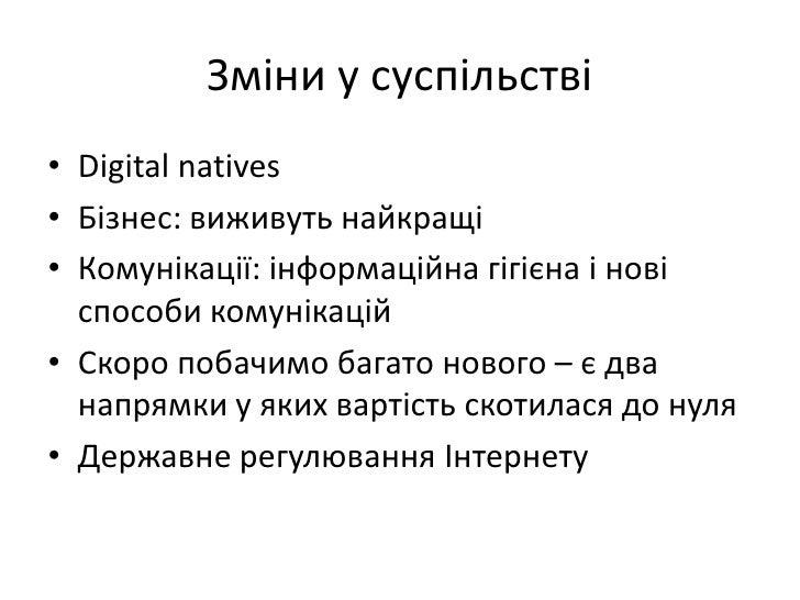 Зміни у суспільстві<br />Digital natives<br />Бізнес: виживуть найкращі<br />Комунікації: інформаційна гігієна і нові спос...