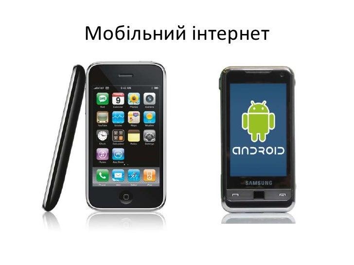 Мобільний інтернет<br />