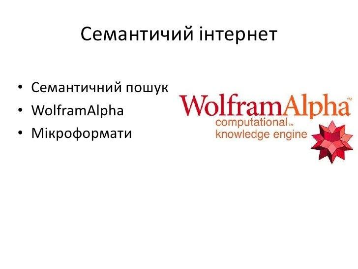Семантичийінтернет<br />Семантичний пошук<br />WolframAlpha<br />Мікроформати<br />