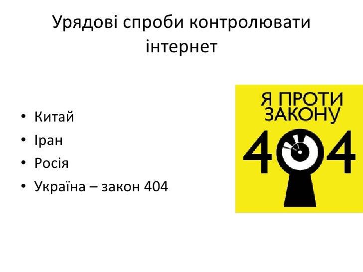Урядові спроби контролювати інтернет<br />Китай<br />Іран<br />Росія<br />Україна – закон 404<br />