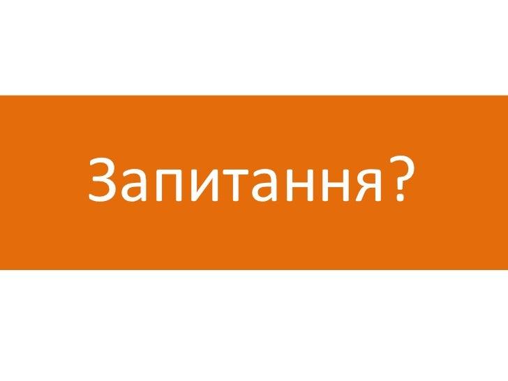 Запитання?<br />