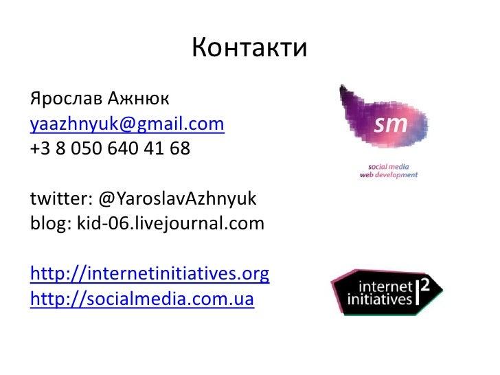 Контакти<br />Ярослав Ажнюк<br />yaazhnyuk@gmail.com<br />+3 8 050 640 41 68<br />twitter: @YaroslavAzhnyuk<br />blog: kid...